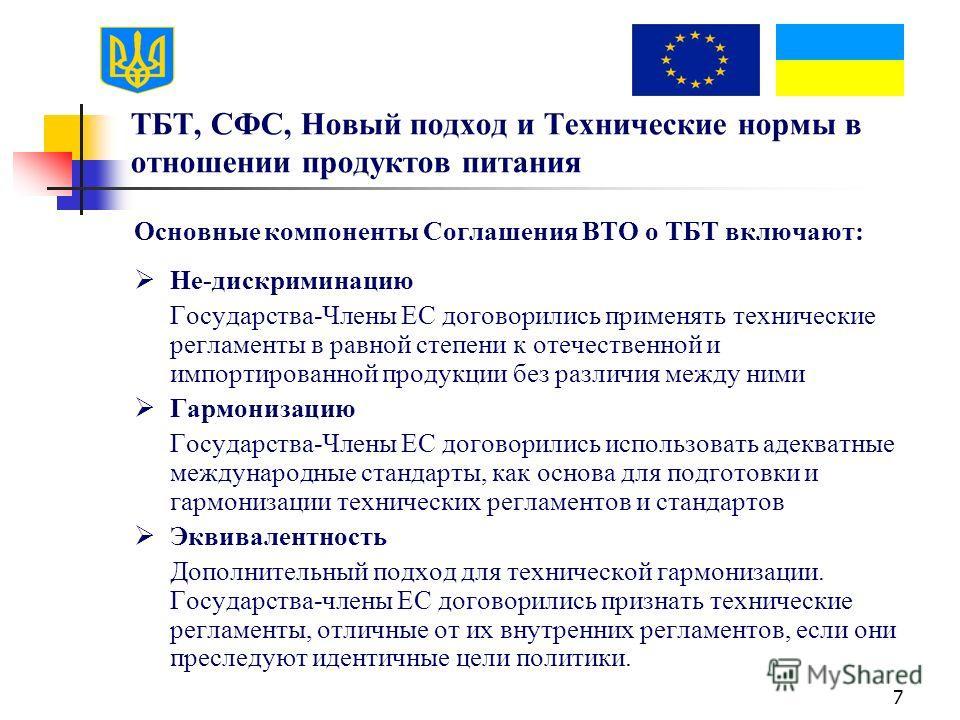 7 ТБТ, СФС, Новый подход и Технические нормы в отношении продуктов питания Основные компоненты Соглашения ВТО о TБT включают: Не-дискриминацию Государства-Члены ЕС договорились применять технические регламенты в равной степени к отечественной и импор