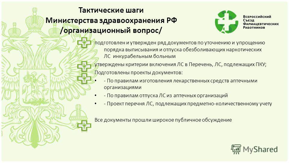 Тактические шаги Министерства здравоохранения РФ /организационный вопрос/ подготовлен и утвержден ряд документов по уточнению и упрощению порядка выписывания и отпуска обезболивающих наркотических ЛС инкурабельным больным утверждены критерии включени