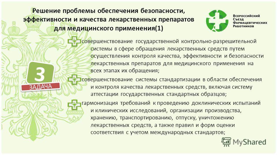 Решение проблемы обеспечения безопасности, эффективности и качества лекарственных препаратов для медицинского применения(1) совершенствование государственной контрольно-разрешительной системы в сфере обращения лекарственных средств путем осуществлени