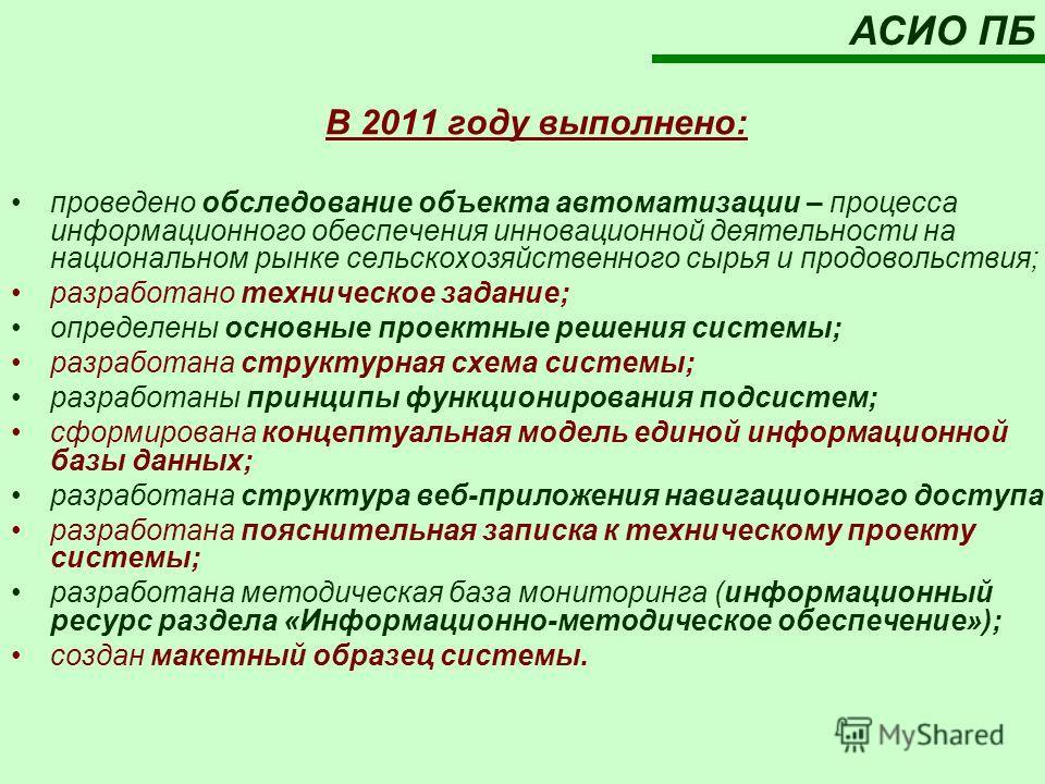 В 2011 году выполнено: проведено обследование объекта автоматизации – процесса информационного обеспечения инновационной деятельности на национальном рынке сельскохозяйственного сырья и продовольствия; разработано техническое задание; определены осно