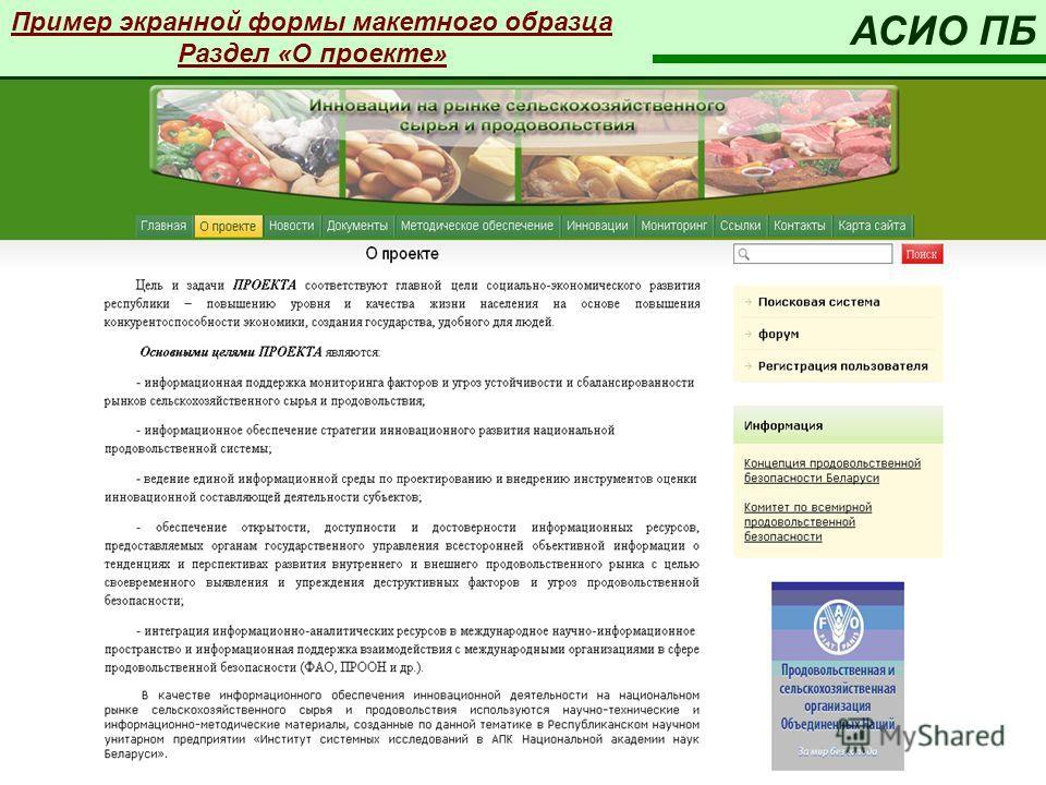 Пример экранной формы макетного образца Раздел «О проекте» АСИО ПБ