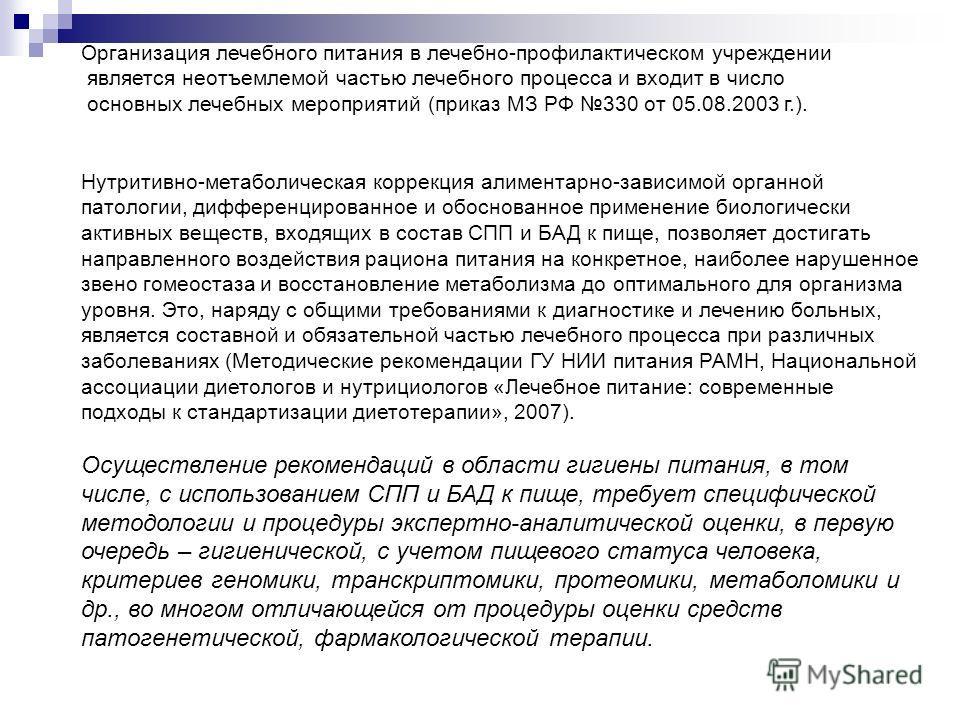 Организация лечебного питания в лечебно-профилактическом учреждении является неотъемлемой частью лечебного процесса и входит в число основных лечебных мероприятий (приказ МЗ РФ 330 от 05.08.2003 г.). Нутритивно-метаболическая коррекция алиментарно-за