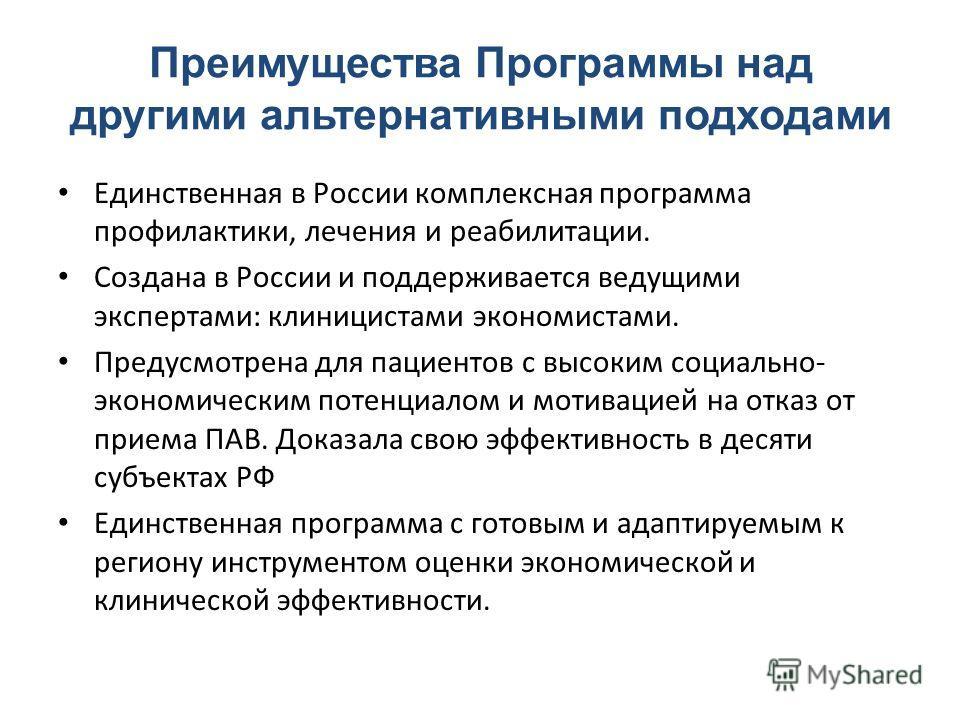 Преимущества Программы над другими альтернативными подходами Единственная в России комплексная программа профилактики, лечения и реабилитации. Создана в России и поддерживается ведущими экспертами: клиницистами экономистами. Предусмотрена для пациент