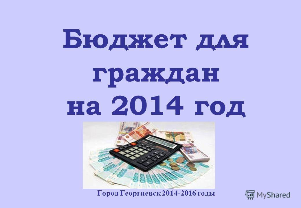 Город Георгиевск 2014-2016 годы Бюджет для граждан на 2014 год