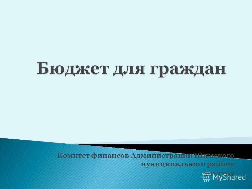 Комитет финансов Администрации Шимского муниципального района 2013 год