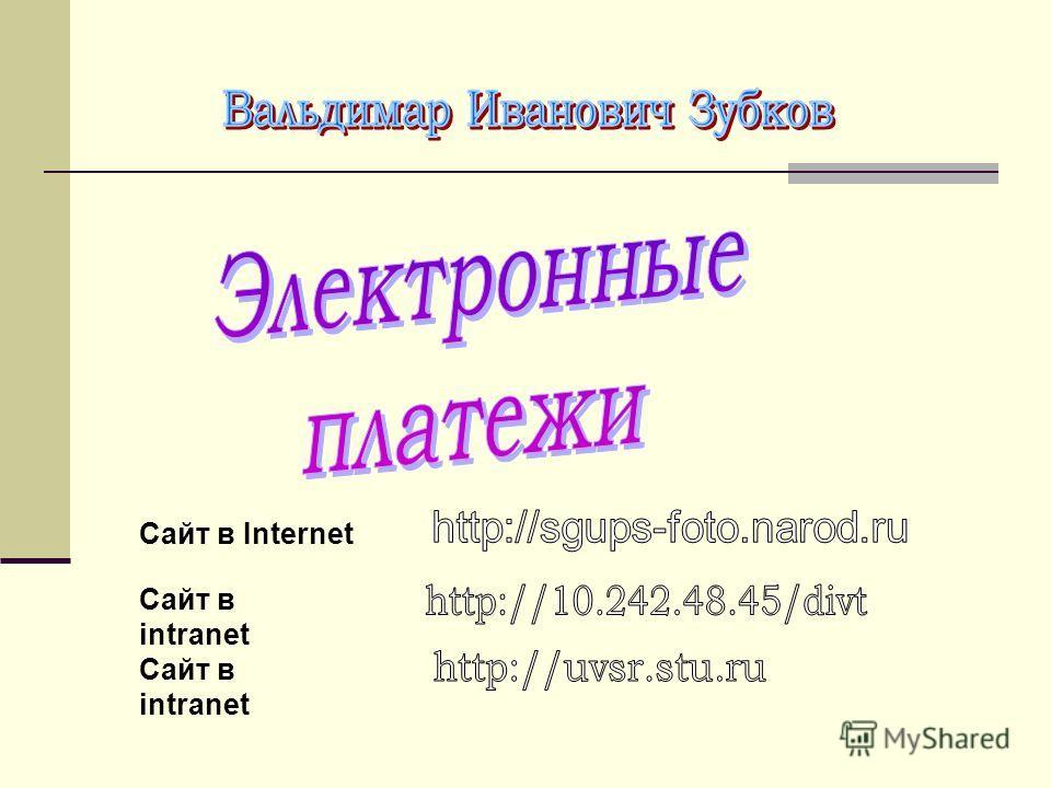 Сайт в Internet Сайт в intranet