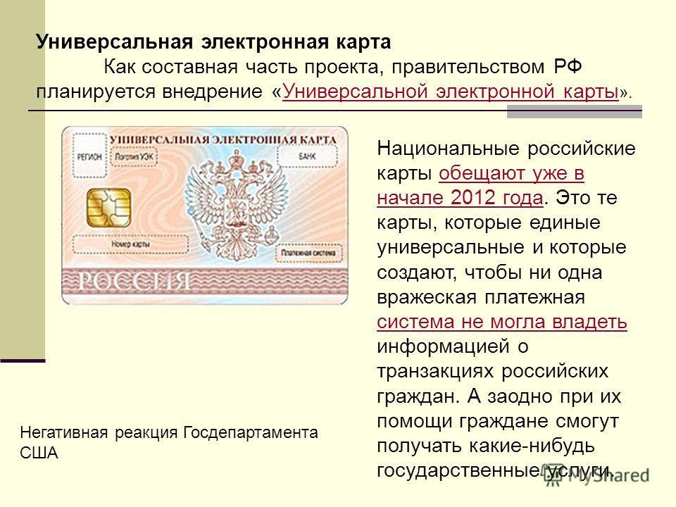 Универсальная электронная карта Как составная часть проекта, правительством РФ планируется внедрение «Универсальной электронной карты ».Универсальной электронной карты Национальные российские карты обещают уже в начале 2012 года. Это те карты, которы