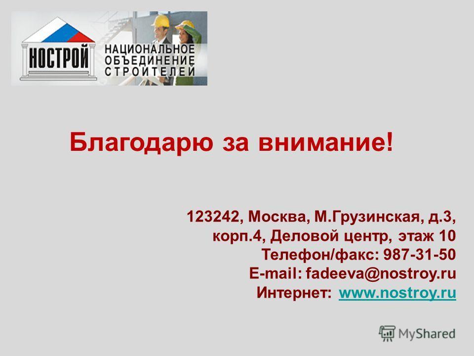 Благодарю за внимание! 123242, Москва, М.Грузинская, д.3, корп.4, Деловой центр, этаж 10 Телефон/факс: 987-31-50 E-mail: fadeeva@nostroy.ru Интернет: www.nostroy.ruwww.nostroy.ru
