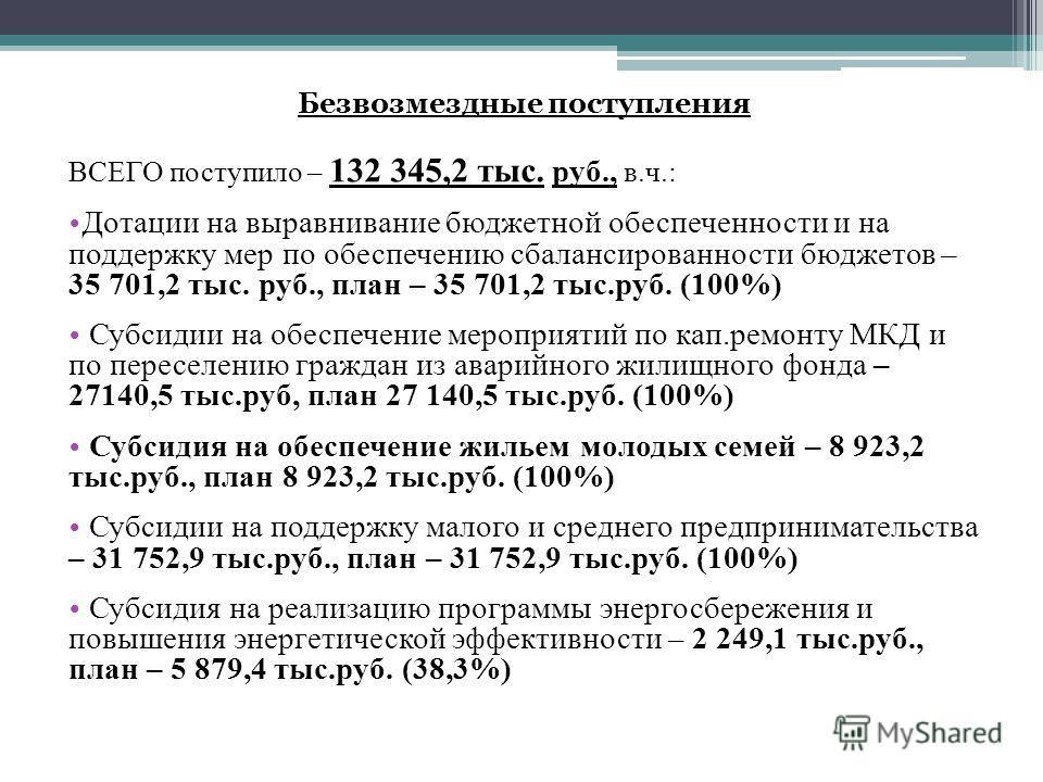 Безвозмездные поступления ВСЕГО поступило – 132 345,2 тыс. руб., в.ч.: Дотации на выравнивание бюджетной обеспеченности и на поддержку мер по обеспечению сбалансированности бюджетов – 35 701,2 тыс. руб., план – 35 701,2 тыс.руб. (100%) Субсидии на об