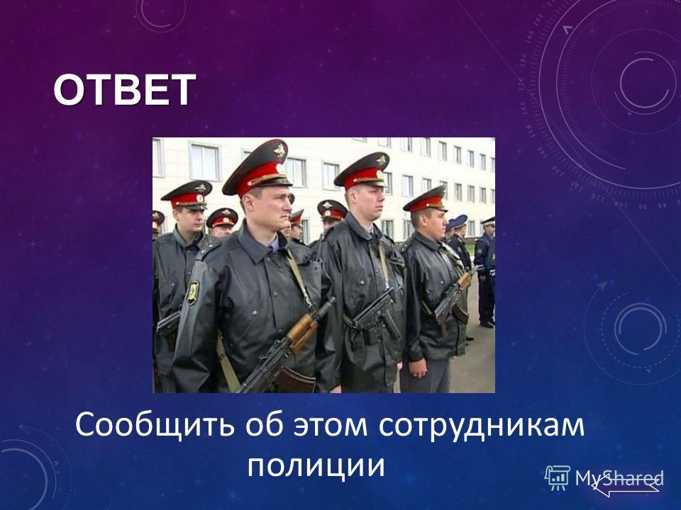 Сообщить об этом сотрудникам полиции ОТВЕТ