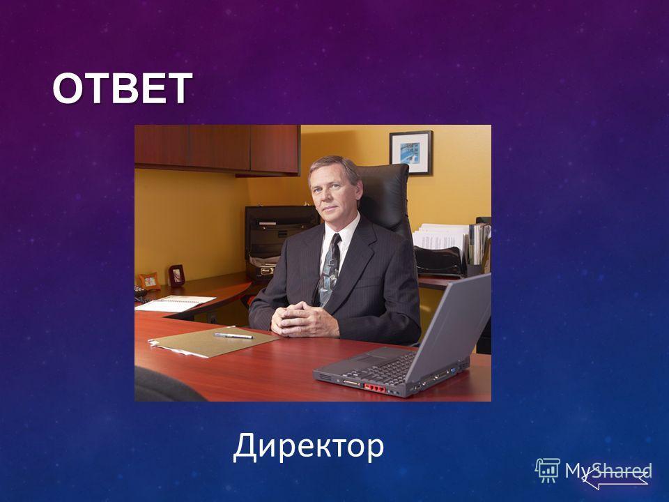 Директор ОТВЕТ