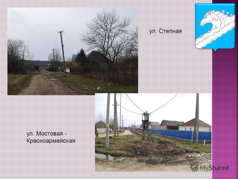 ул. Степная ул. Мостовая - Красноармейская