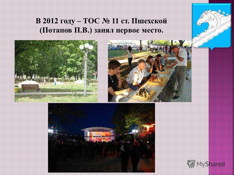 В 2012 году – ТОС 11 ст. Пшехской (Потапов П.В.) занял первое место.