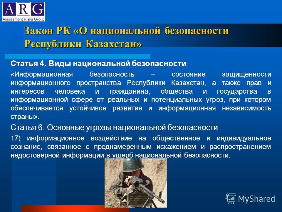 Закон РК «О национальной безопасности Республики Казахстан» Статья 4. Виды национальной безопасности «Информационная безопасность – состояние защищенности информационного пространства Республики Казахстан, а также прав и интересов человека и граждани