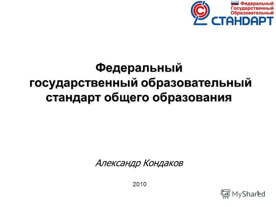 11 Федеральный государственный образовательный стандарт общего образования Александр Кондаков 2010