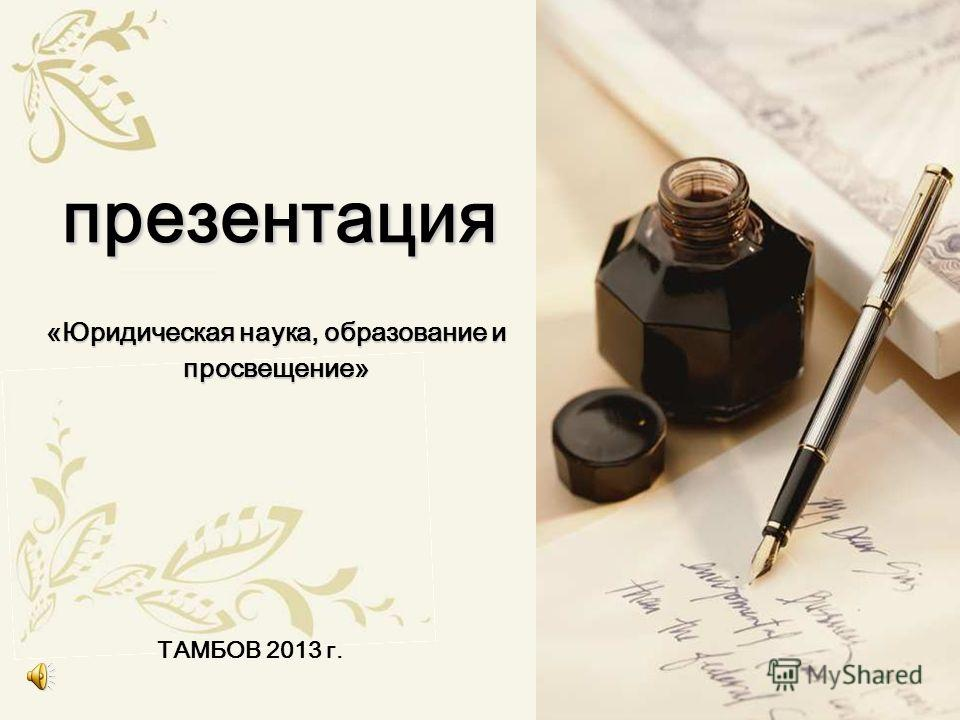 презентация ТАМБОВ 2013 г. «Юридическая наука, образование и просвещение»