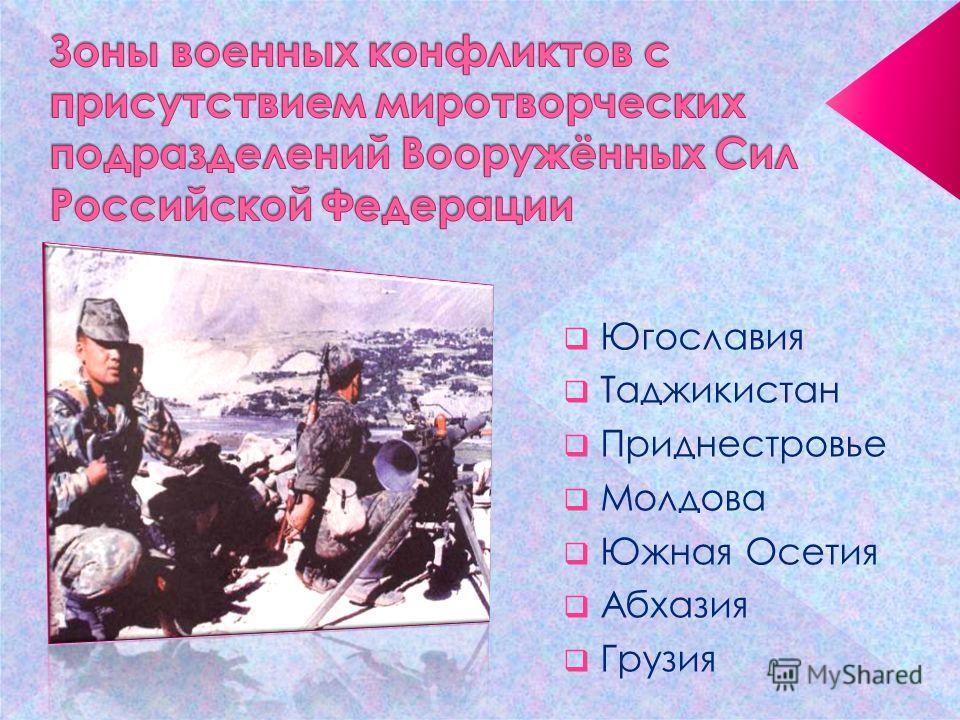 Югославия Таджикистан Приднестровье Молдова Южная Осетия Абхазия Грузия