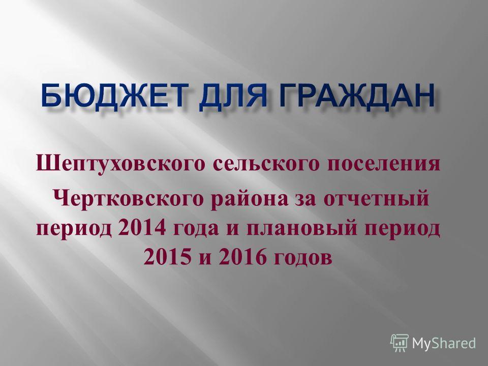 Шептуховского сельского поселения Чертковского района за отчетный период 2014 года и плановый период 2015 и 2016 годов