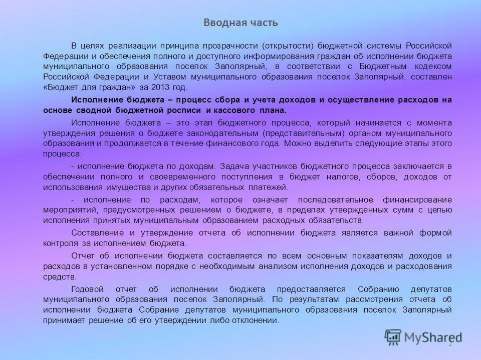 Вводная часть В целях реализации принципа прозрачности (открытости) бюджетной системы Российской Федерации и обеспечения полного и доступного информирования граждан об исполнении бюджета муниципального образования поселок Заполярный, в соответствии с