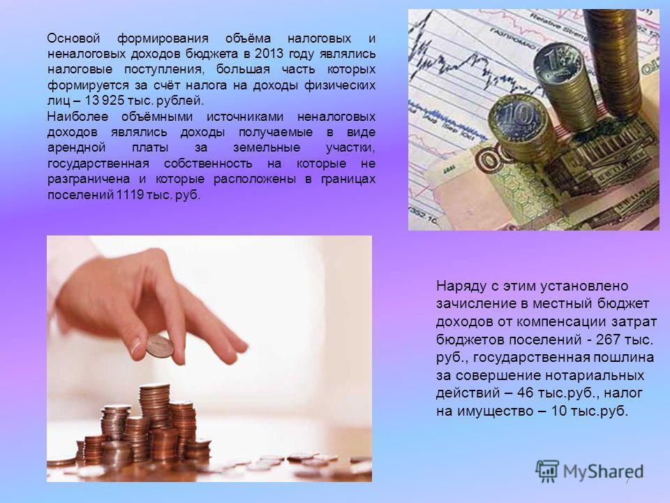 Основой формирования объёма налоговых и неналоговых доходов бюджета в 2013 году являлись налоговые поступления, большая часть которых формируется за счёт налога на доходы физических лиц – 13 925 тыс. рублей. Наиболее объёмными источниками неналоговых