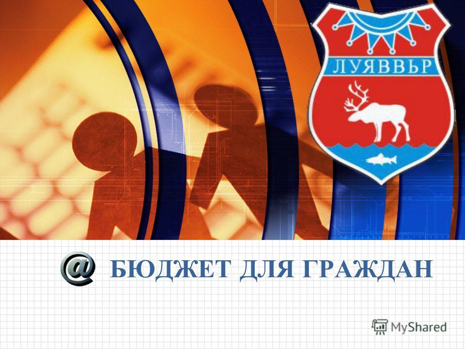 LOGO www.themegallery.com БЮДЖЕТ ДЛЯ ГРАЖДАН