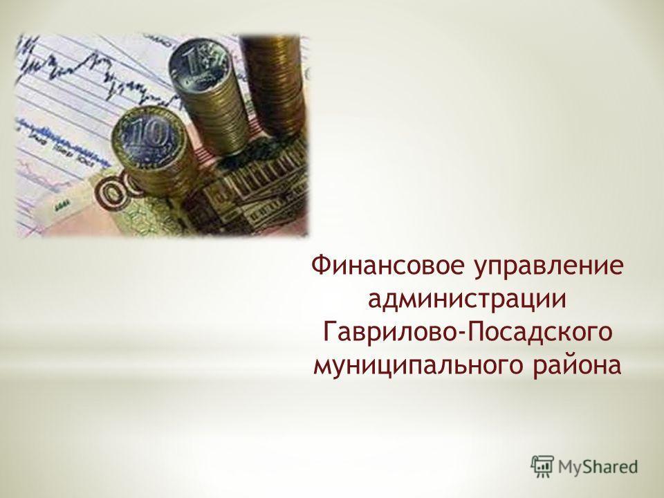 Финансовое управление администрации Гаврилово-Посадского муниципального района