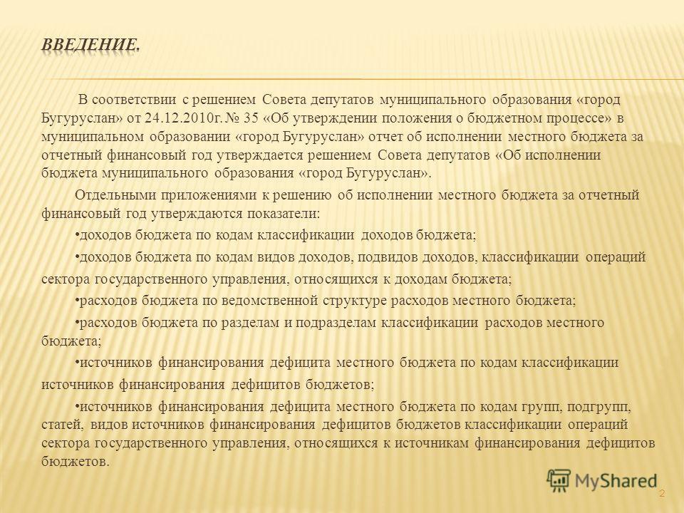 В соответствии с решением Совета депутатов муниципального образования «город Бугуруслан» от 24.12.2010 г. 35 «Об утверждении положения о бюджетном процессе» в муниципальном образовании «город Бугуруслан» отчет об исполнении местного бюджета за отчетн