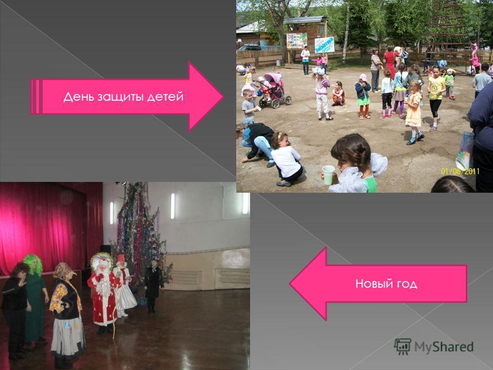 День защиты детей Новый год