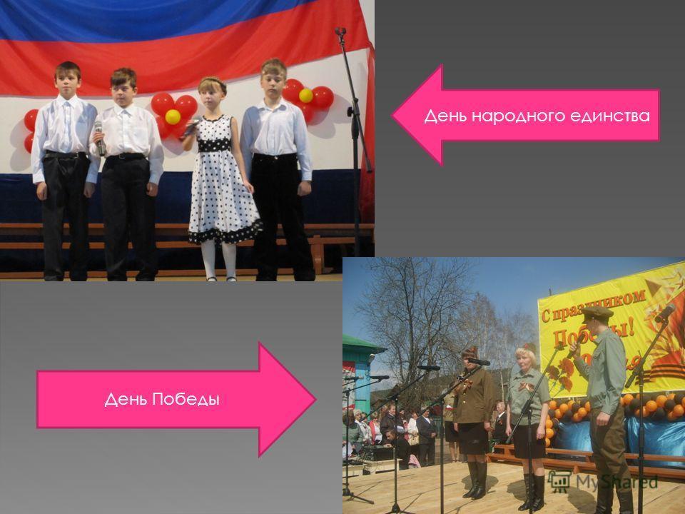 День народного единства День Победы