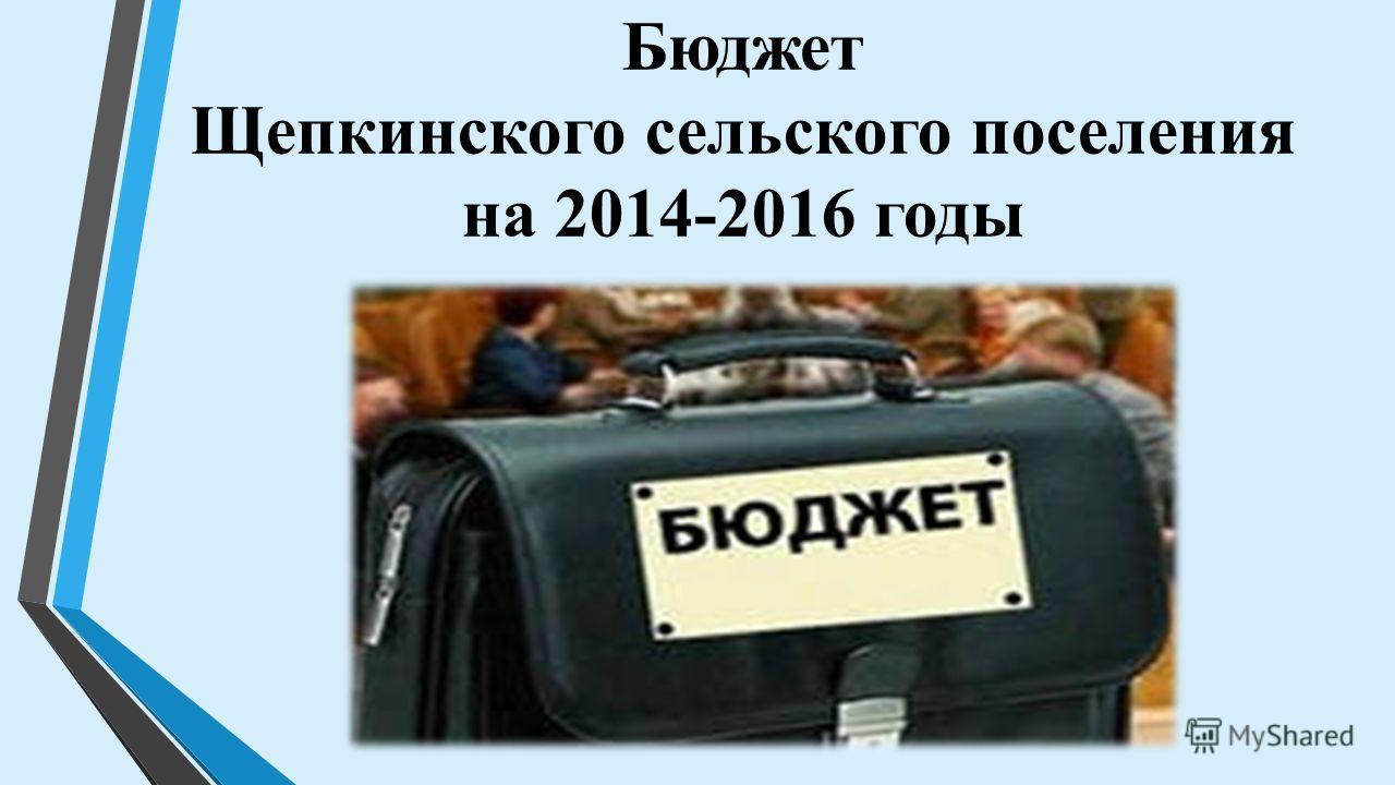 Бюджет Щепкинского сельского поселения на 2014-2016 годы