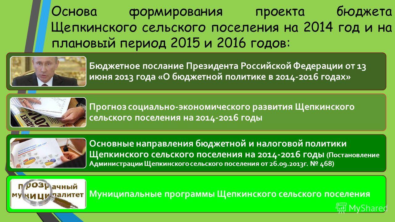Основа формирования проекта бюджета Щепкинского сельского поселения на 2014 год и на плановый период 2015 и 2016 годов: Бюджетное послание Президента Российской Федерации от 13 июня 2013 года «О бюджетной политике в 2014-2016 годах» Прогноз социально