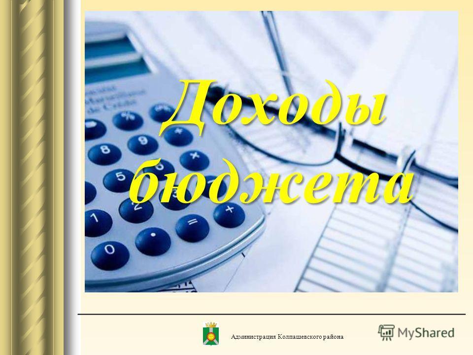 Доходы бюджета Доходы бюджета Администрация Колпашевского района