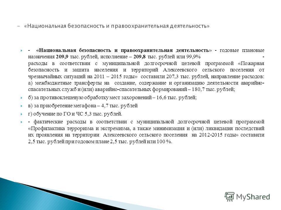 - «Национальная безопасность и правоохранительная деятельность» - годовые плановые назначения 209,9 тыс. рублей, исполнение – 209,8 тыс. рублей или 99,9% - расходы в соответствии с муниципальной долгосрочной целевой программой «Пожарная безопасность
