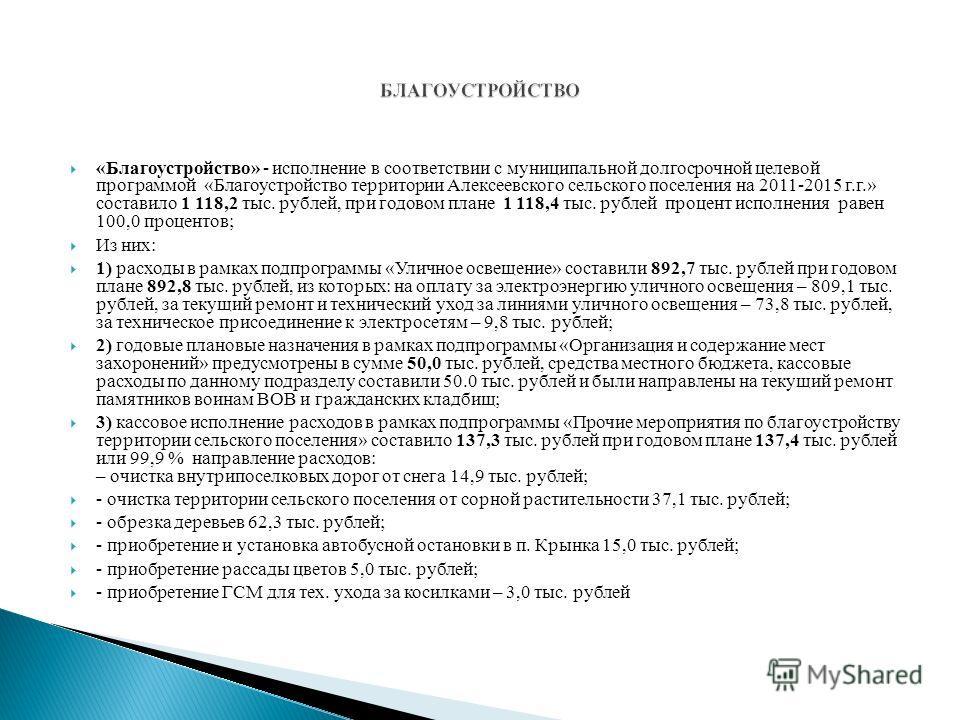 «Благоустройство» - исполнение в соответствии с муниципальной долгосрочной целевой программой «Благоустройство территории Алексеевского сельского поселения на 2011-2015 г.г.» составило 1 118,2 тыс. рублей, при годовом плане 1 118,4 тыс. рублей процен