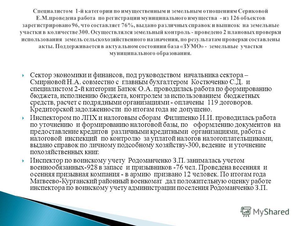 Сектор экономики и финансов, под руководством начальника сектора – Смирновой Н.А. совместно с главным бухгалтером Костюченко С.Д. и специалистом 2-й категории Батюк О.А. проводилась работа по формированию бюджета, исполнению бюджета, контролем за исп