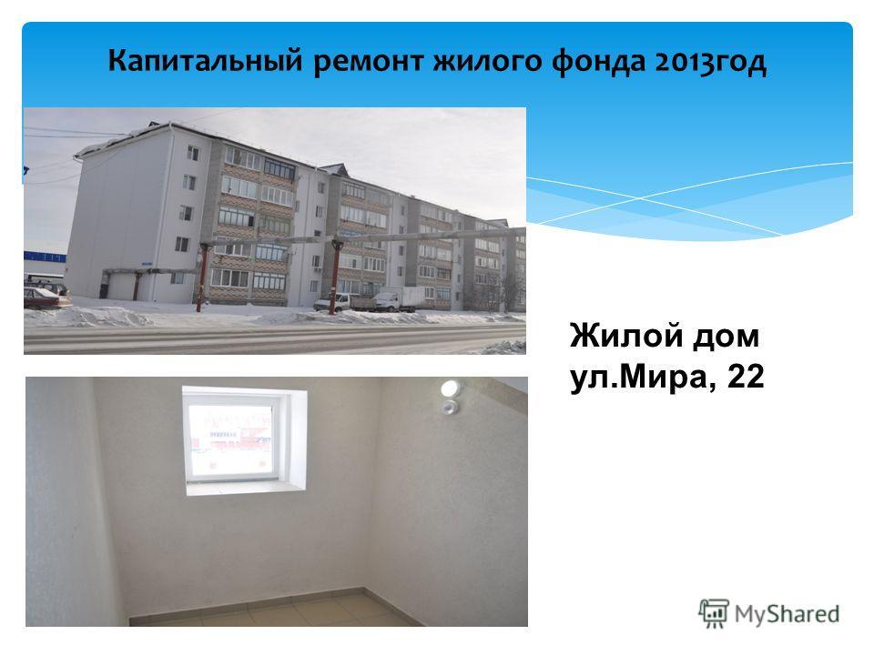 Капитальный ремонт жилого фонда 2013 год Жилой дом ул.Мира, 22