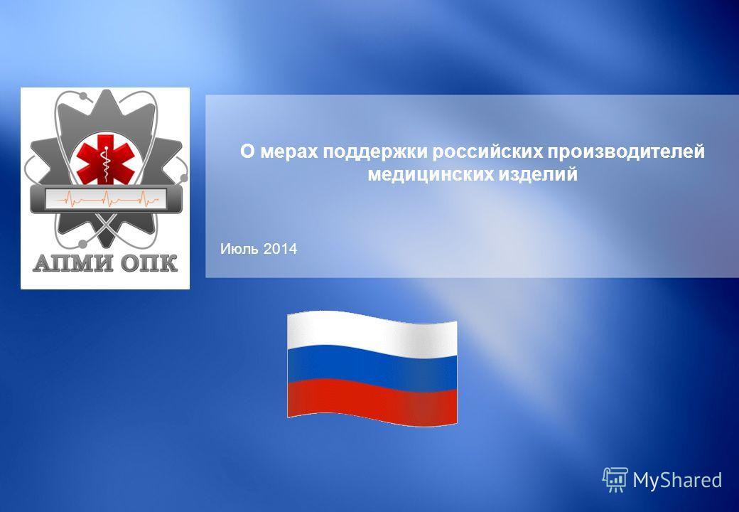 О мерах поддержки российских производителей медицинских изделий Июль 2014