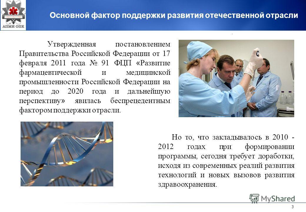 3 Основной фактор поддержки развития отечественной отрасли. Но то, что закладывалось в 2010 - 2012 годах при формировании программы, сегодня требует доработки, исходя из современных реалий развития технологий и новых вызовов развития здравоохранения.