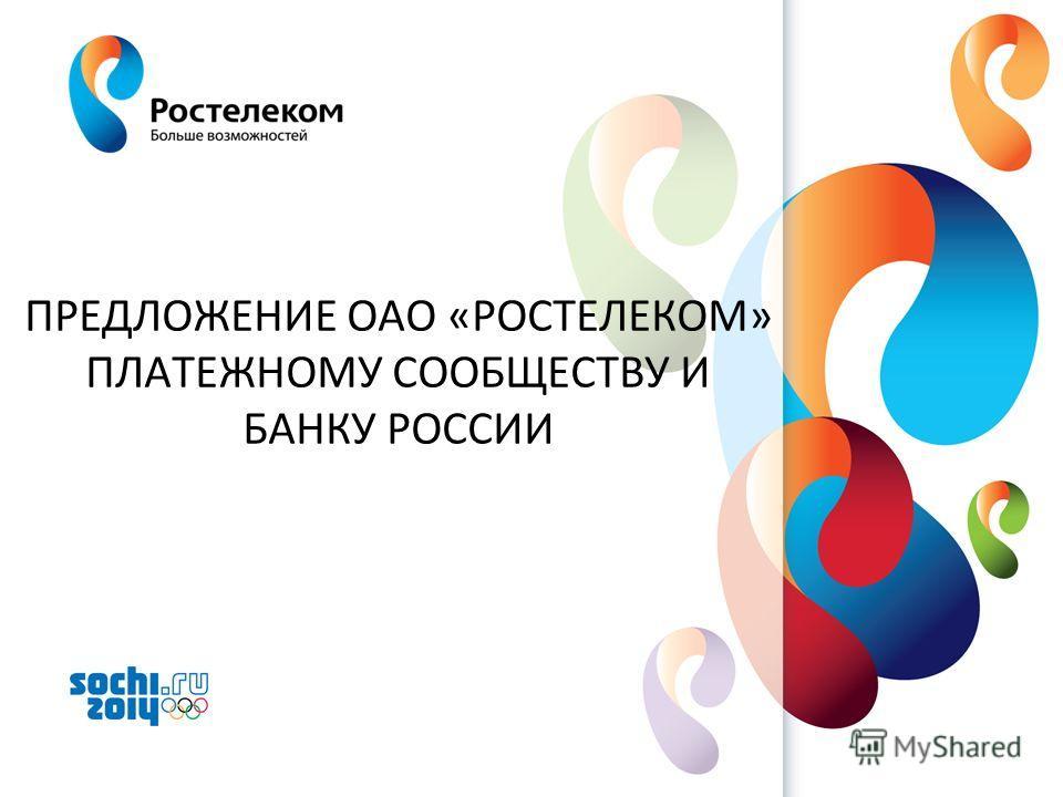www.rt.ru ПРЕДЛОЖЕНИЕ ОАО «РОСТЕЛЕКОМ» ПЛАТЕЖНОМУ СООБЩЕСТВУ И БАНКУ РОССИИ