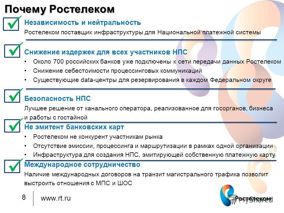 www.rt.ru Почему Ростелеком 8 Независимость и нейтральность Ростелеком поставщик инфраструктуры для Национальной платежной системы Снижение издержек для всех участников НПС Около 700 российских банков уже подключены к сети передачи данных Ростелеком