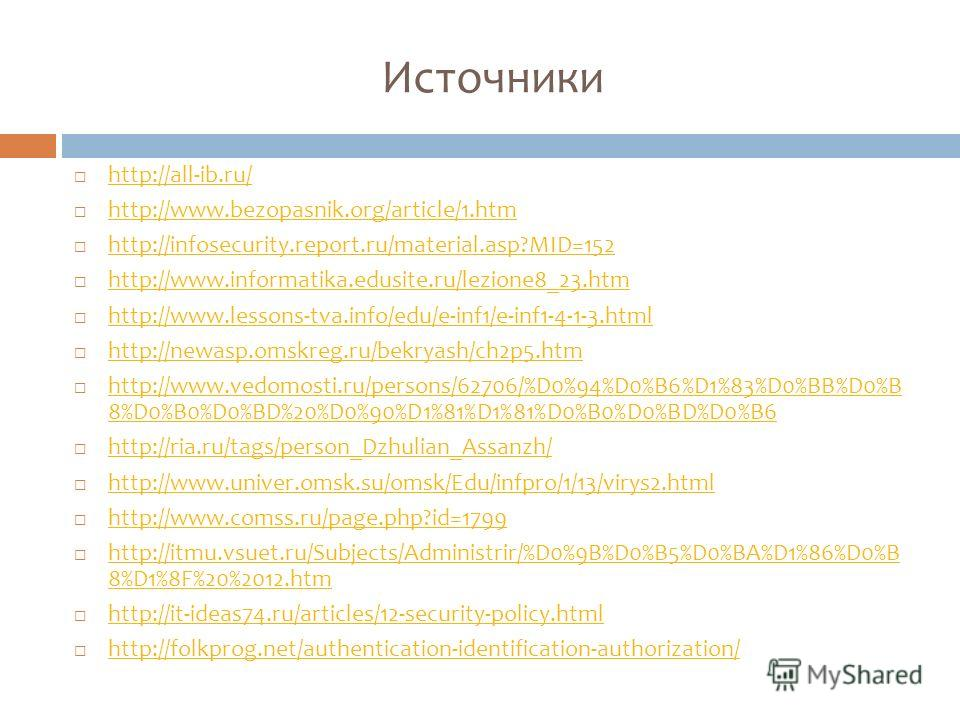 Источники http://all-ib.ru/ http://www.bezopasnik.org/article/1. htm http://infosecurity.report.ru/material.asp?MID=152 http://www.informatika.edusite.ru/lezione8_23. htm http://www.lessons-tva.info/edu/e-inf1/e-inf1-4-1-3. html http://newasp.omskreg