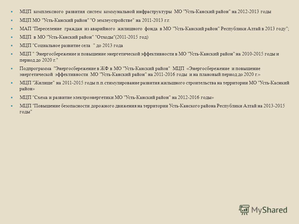 МЦП комплексного развития систем коммунальной инфраструктуры МО