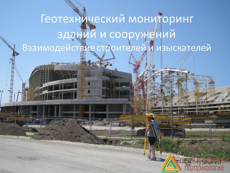 Геотехнический мониторинг зданий и сооружений Взаимодействие строителей и изыскателей