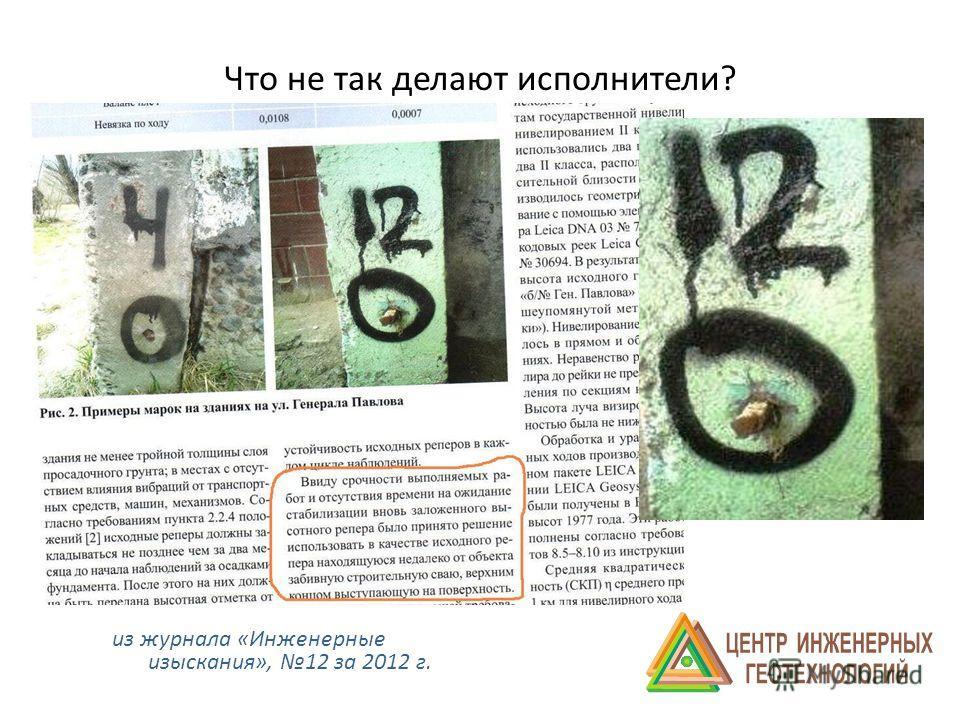 из журнала «Инженерные изыскания», 12 за 2012 г.