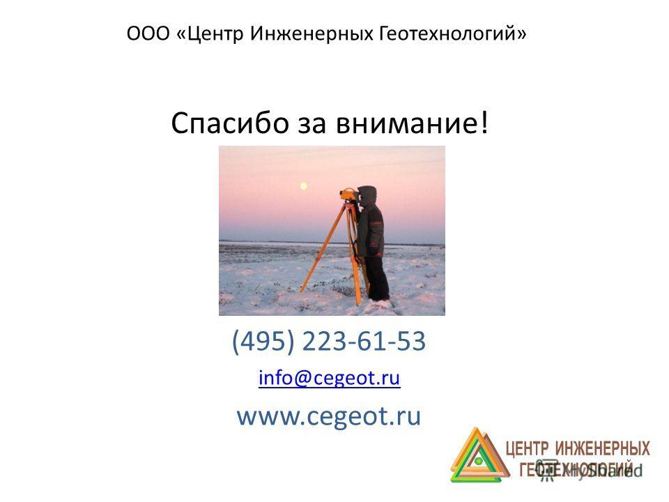 Спасибо за внимание! (495) 223-61-53 info@cegeot.ru www.cegeot.ru ООО «Центр Инженерных Геотехнологий»