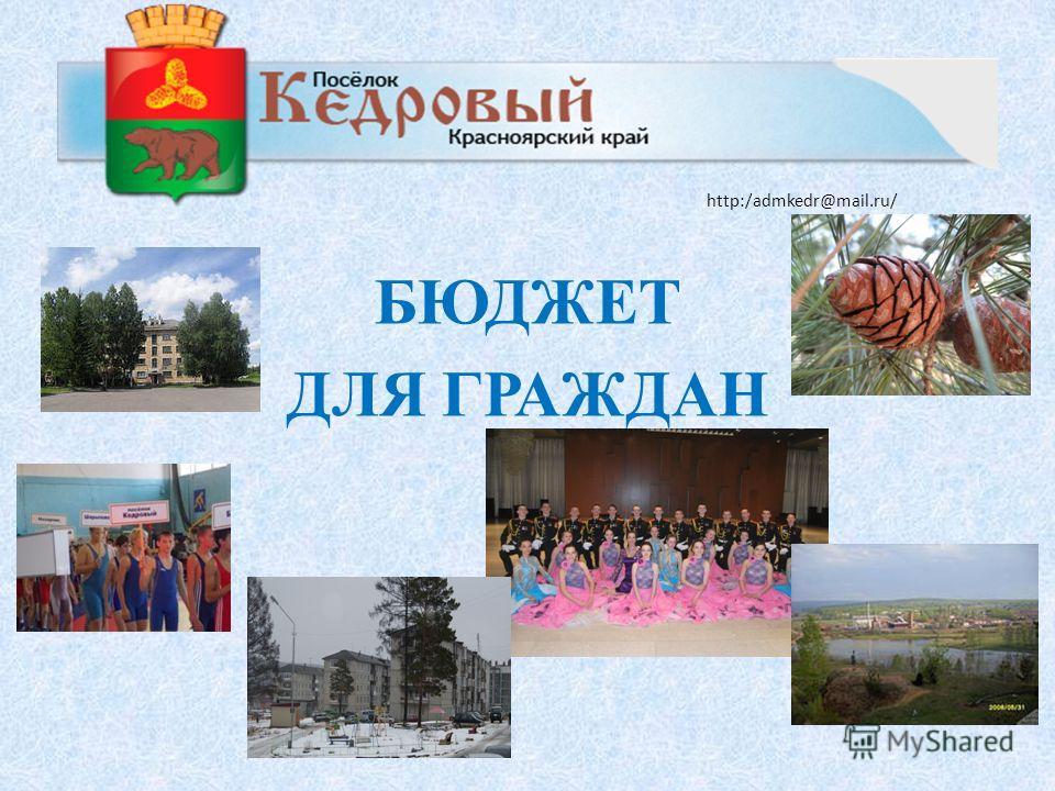 http:/admkedr@mail.ru/ БЮДЖЕТ ДЛЯ ГРАЖДАН