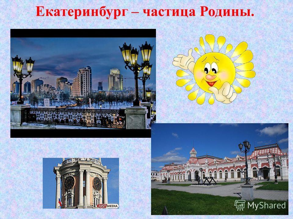 Любовь к Родине начинается с чувства любви к своему городу. Родной город.