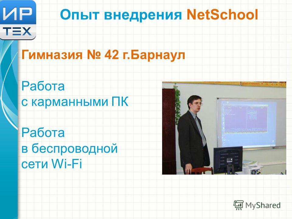 Опыт внедрения NetSchool Гимназия 42 г.Барнаул Работа с карманными ПК Работа в беспроводной сети Wi-Fi