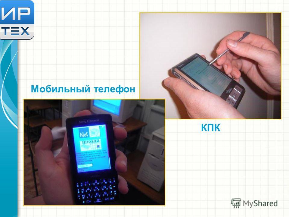 КПК Мобильный телефон