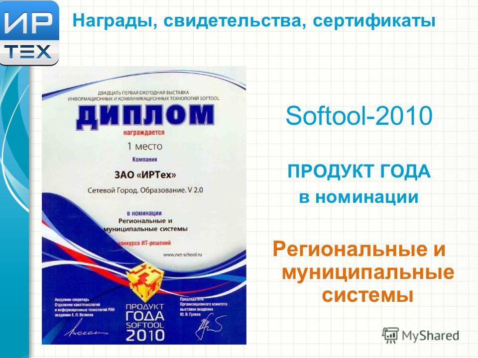 Награды, свидетельства, сертификаты Softool-2010 ПРОДУКТ ГОДА в номинации Региональные и муниципальные системы